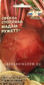 Свекла столовая Мадам Ружетт, 3 г.
