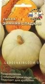 Тыква Зимняя Сладкая, 2 г.