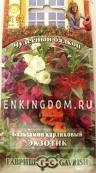 Бальзамин карликовый Экзотик, 0,1 г.
