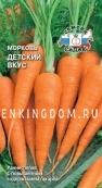 Морковь Детский Вкус, 1 г.