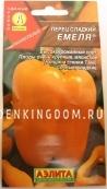 Перец сладкий Емеля, 0,2 г.