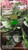 Горчица листовая Мустанг, 1 г.