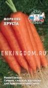 Морковь Хруста, 1 г.