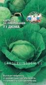 Капуста белокочанная F1 Дюма, 0,05 г.