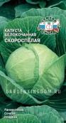 Капуста белокочанная Скороспелая, 0, 5 г