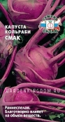 Капуста кольраби Смак, 1 г.