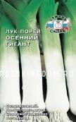 Лук порей Осенний гигант,  1 г.