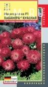 Маргаритка Хабанера F1, серия Habanera, красная,  5 шт. в пробирке