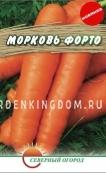 Морковь Форто, 300 шт.