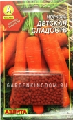 Морковь Детская Сладость, 300 шт.