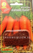 Морковь Карамелька, 300 шт.