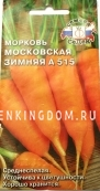 Морковь Московская Зимняя А 515, 2 г.