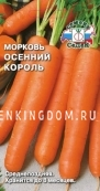 Морковь Осенний Король, 2 г.
