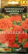 Пеларгония зональная Рафаэлла F1 оранжевая, 5 шт.