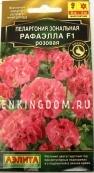 Пеларгония зональная Рафаэлла F1 розовая, 5 шт.