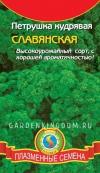 Петрушка кудрявая Славянская, 2г.