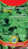 Сельдерей листовой Парус, 0,5 г.