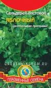 Сельдерей листовой Яблочный, 0,5 г.