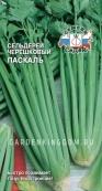 Сельдерей черешковый Паскаль, 0,5 г.