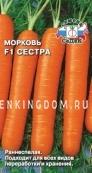 Морковь Сестра F1, 0,5 г.