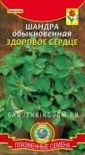 Шандра обыкновенная Здоровое сердце, 0,05 г.