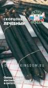 Скорцонера ( Черный корень ) Лечебный, 0,5 г.