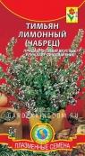 Тимьян Лимонный (чабрец), 0,1 г.