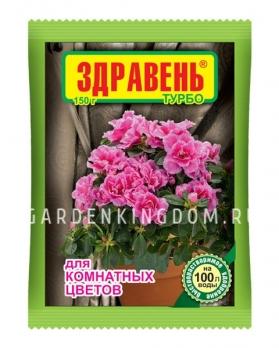 Удобрение Здравень турбо для комнатных цветов, 150 г.