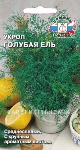 Укроп Голубая Ель, 2 г.