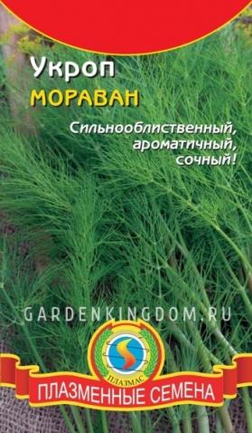 Укроп Мораван, 1,5 г.